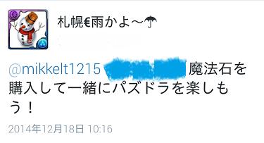 Screenshot_2014-12-20-09-36-37.png