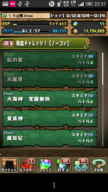 Screenshot_2014-12-25-23-31-01.png