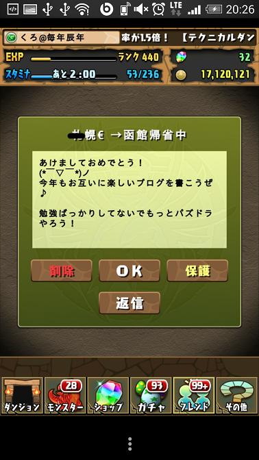 Screenshot_2015-01-01-20-26-46.png