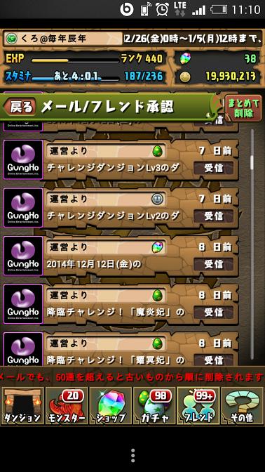 Screenshot_2015-01-03-11-11-00.png