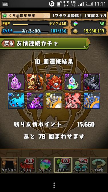 Screenshot_2015-01-03-11-11-53.png