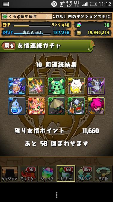 Screenshot_2015-01-03-11-12-29.png