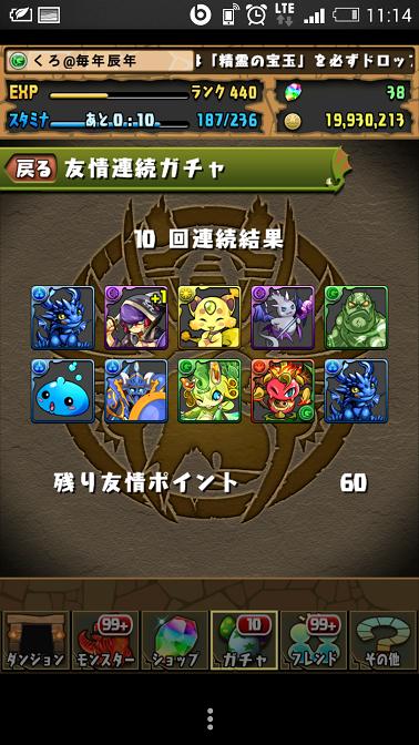 Screenshot_2015-01-03-11-14-51.png