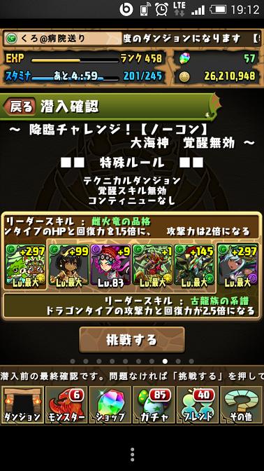 Screenshot_2015-03-01-19-12-33.png