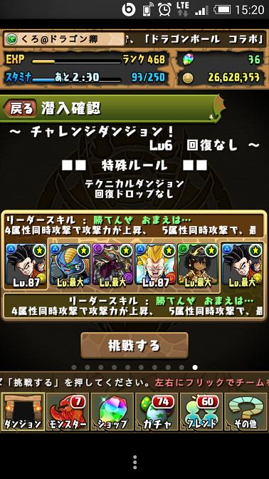 Screenshot_2015-03-29-15-20-36.png