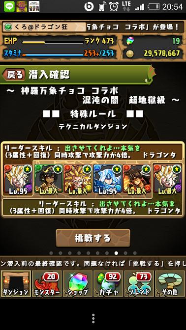 Screenshot_2015-04-07-20-54-21.png
