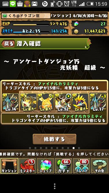 Screenshot_2015-04-16-15-59-50.png