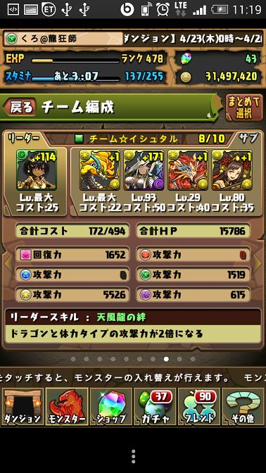 Screenshot_2015-04-25-11-19-06.png