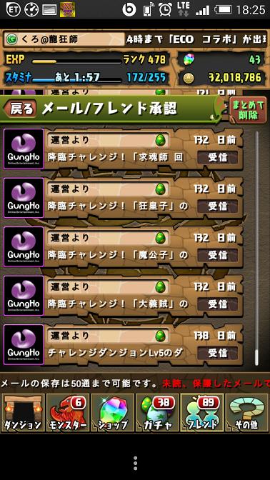 Screenshot_2015-04-25-18-25-13.png