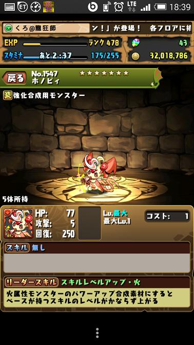 Screenshot_2015-04-25-18-39-34.png