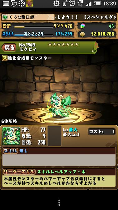 Screenshot_2015-04-25-18-39-45.png