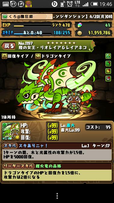 Screenshot_2015-04-25-19-46-23.png