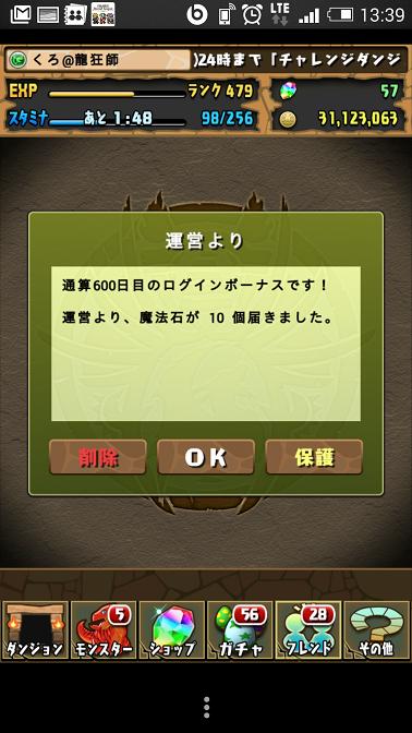 Screenshot_2015-04-28-13-39-36.png
