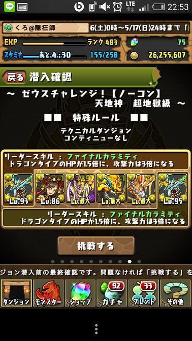 Screenshot_2015-05-17-22-53-26.png