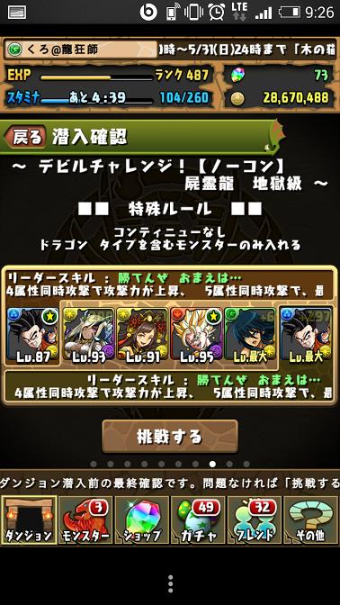 Screenshot_2015-05-30-09-26-59.png