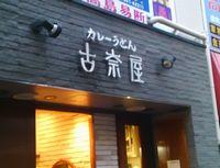 konayakonaya01