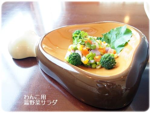 わんこ用温野菜サラダ