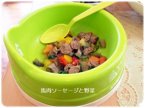 馬肉ソーセージと温野菜