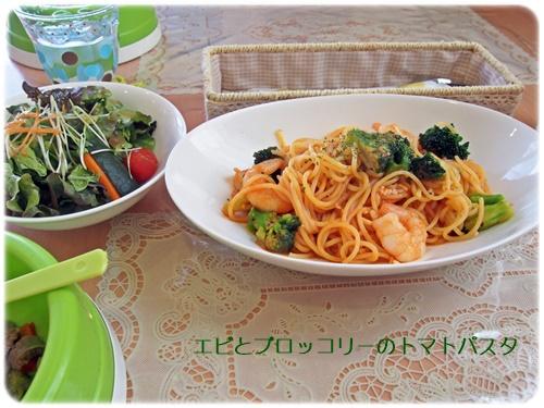 エビとブロッコリーのトマトパスタ