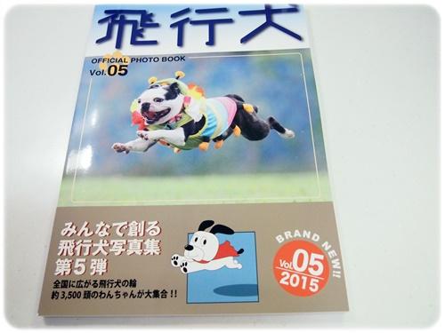 飛行犬写真集vol.05
