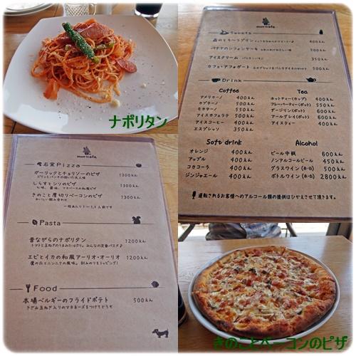 ナポリタンときのこピザ