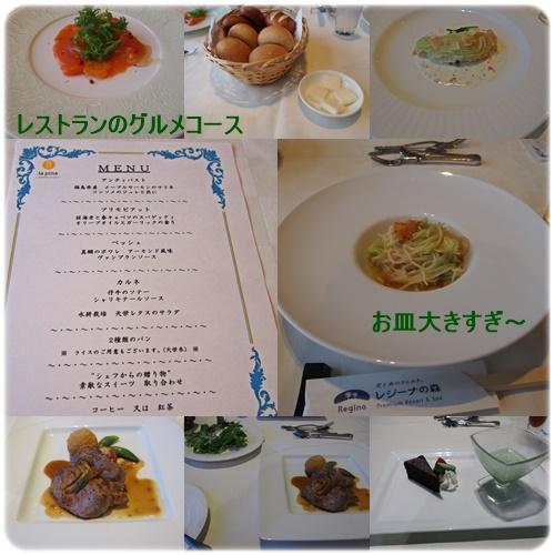 レストラン夕食のグルメコース
