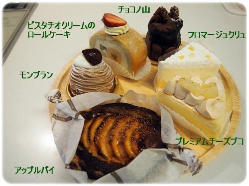 イチリンのケーキ