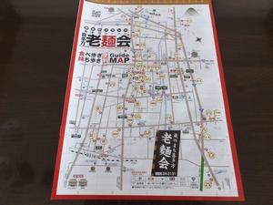 ramenmap1-web300.jpg