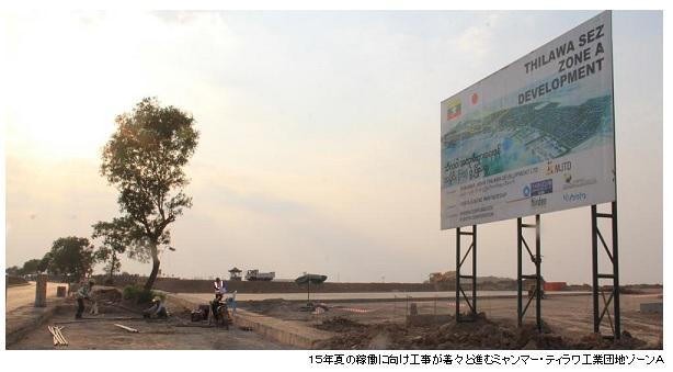 Myanmar_industrial_park_image.jpg