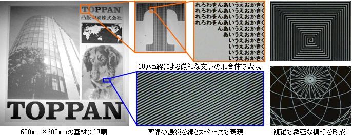 ToppanPrinting_printed_electronics_printpattern_image.jpg