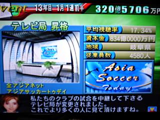 サカつく特大号2_FC岐阜_30