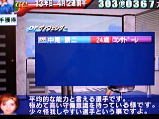 サカつく特大号2_FC岐阜_33