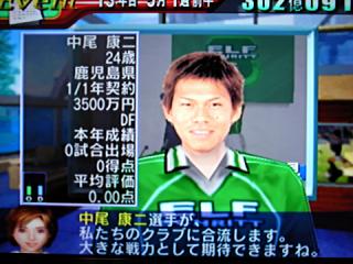サカつく特大号2_FC岐阜_中尾康二_02