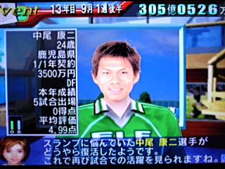 サカつく特大号2_FC岐阜_中尾康二_03