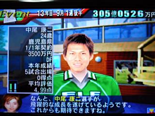サカつく特大号2_FC岐阜_中尾康二_04
