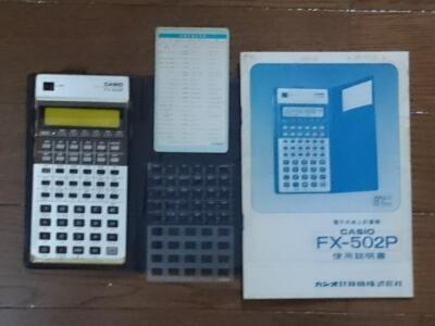 FX-502PManual_s.jpg