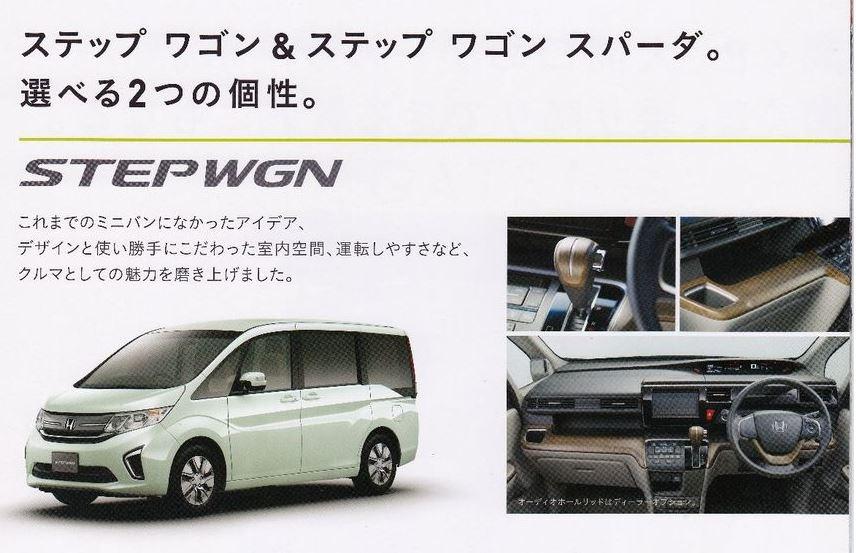 新型ステップワゴン カタログ