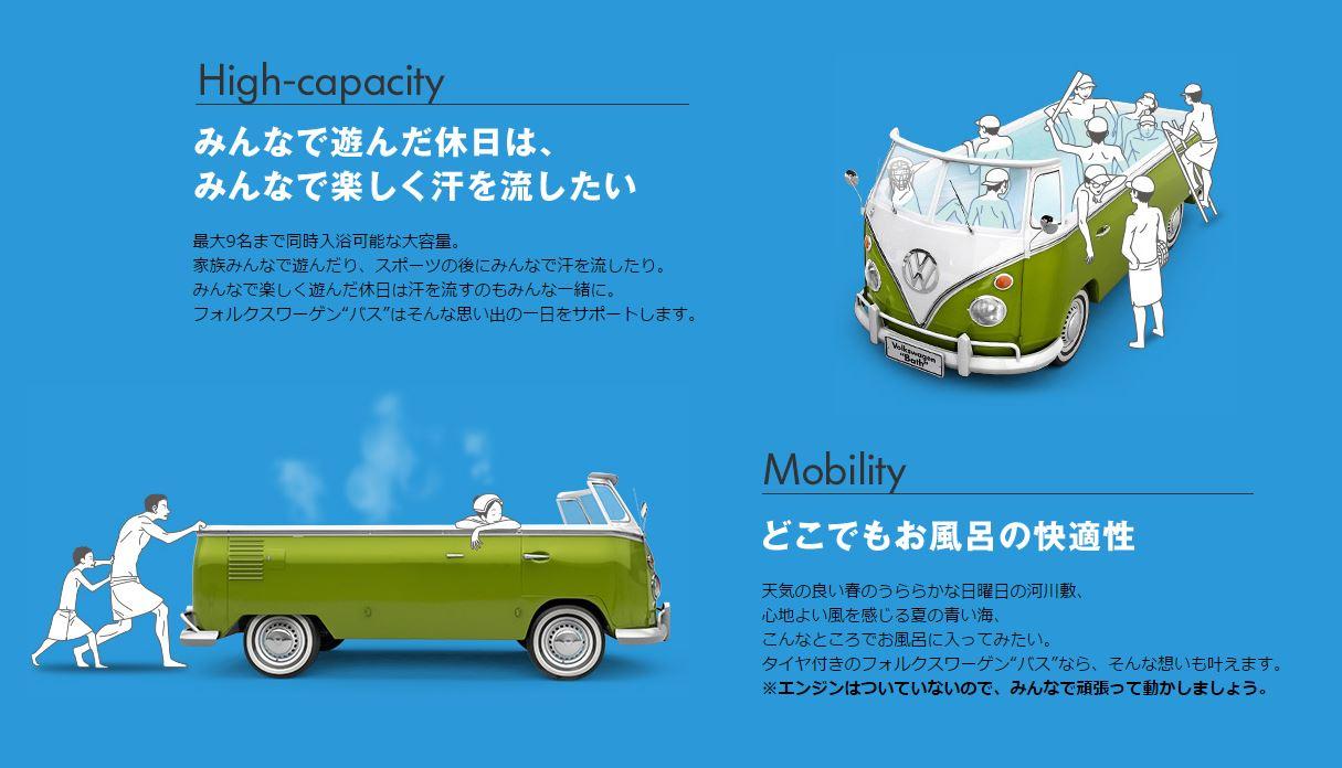 VW BATH3