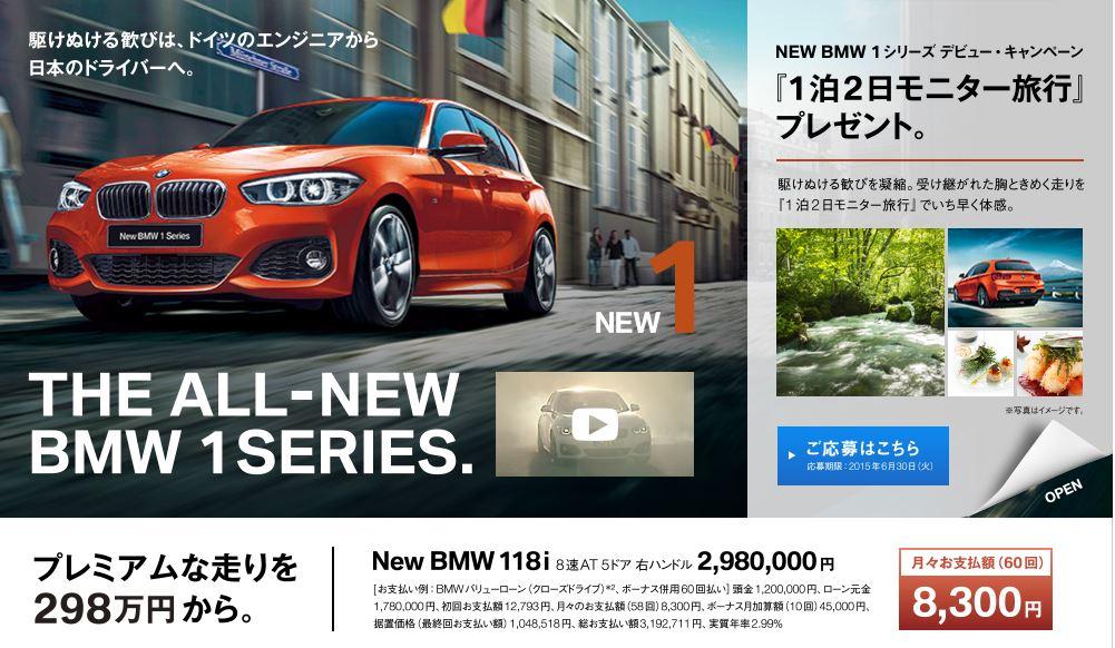 BMW 1series 発表