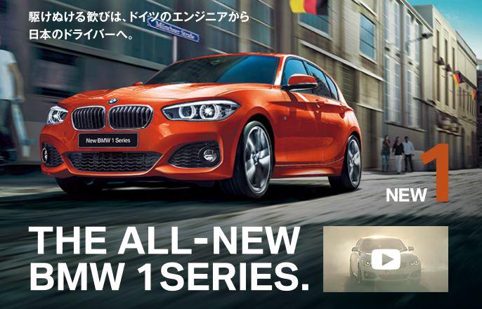 BMW 1シリーズ モデルチェンジ