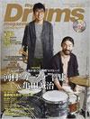 Rhythm & Drums magazine 2015年1月号