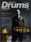 Rhythm & Drums magazine 2015年4月号