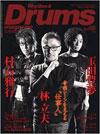 Rhythm & Drums magazine 2015年5月号