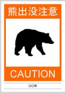 熊出没注意の看板テンプレート・フォーマット・雛形