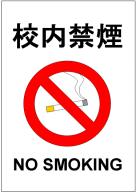 校内禁煙ポスターテンプレート・フォーマット・雛形