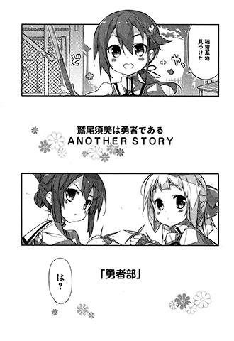 【結城友奈は勇者部所属[1]】鷲尾須美は勇者である ANOTHER STORY