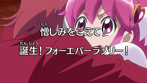 【ハピネスチャージプリキュア!】第47回「ありがとう誠司!愛から生まれる力!」