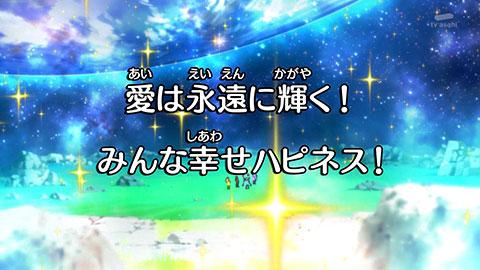 【ハピネスチャージプリキュア!】第48回「憎しみをこえて!誕生!フォーエバーラブリー!」