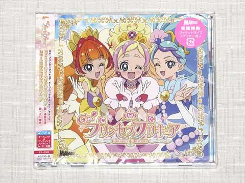 「Go!プリンセスプリキュア」主題歌シングル【CD+DVD盤】