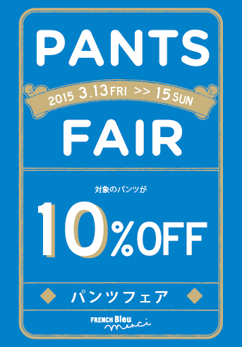 pantsfair-blog.jpg